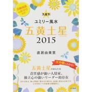 九星別ユミリー風水五黄土星〈2015〉 [文庫]