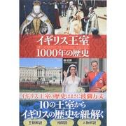 イギリス王室1000年の歴史(The Quest For History) [単行本]