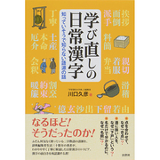 学び直しの日常漢字―知っていそうで知らない語源の話 [単行本]