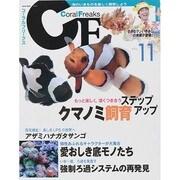 コーラルフリークス(CF) Vol.11-海のいきものを楽しく飼育しよう(NEKO MOOK 2161) [ムックその他]