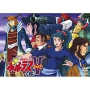 TVシリーズ 超電磁マシーン ボルテスⅤ VOL.3