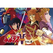 TVシリーズ 超電磁マシーン ボルテスⅤ VOL.4 <完>
