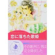 恋に落ちた歌姫(ハーレクインコミックス・キララ) [コミック]