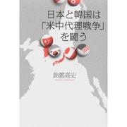 日本と韓国は「米中代理戦争」を闘う [単行本]
