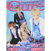 Cure (キュア) 2014年 10月号 [雑誌]