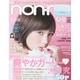 non-no (ノンノ) 2014年 10月号 [雑誌]