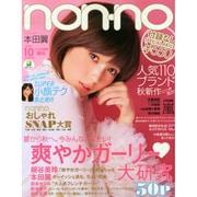 増刊non no 2014年 10月号 [雑誌]