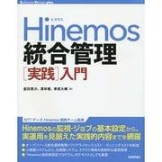 Hinemos統合管理「実践」入門(Software Design plusシリーズ) [単行本]