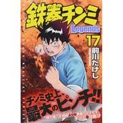 鉄拳チンミLegends 17(月刊マガジンコミックス) [コミック]