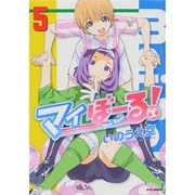 マイぼーる! 5(ジェッツコミックス) [コミック]