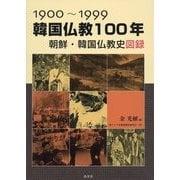 韓国仏教100年―朝鮮・韓国仏教史図録 1900-1999 [単行本]