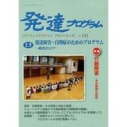 発達プログラム No.133 [単行本]