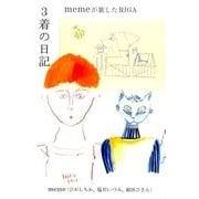 3着の日記-memeが旅したRIGA [単行本]