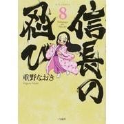 信長の忍び 8(ジェッツコミックス) [コミック]