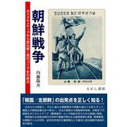 朝鮮戦争―ポスタルメディアから読み解く現代コリア史の原点 [単行本]