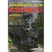 お立ち台通信 vol.14-鉄道写真撮影地ガイド(NEKO MOOK 2156) [ムックその他]