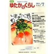 月刊ゆたかなくらし No.386 [全集叢書]