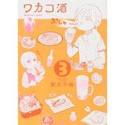 ワカコ酒 3(ゼノンコミックス) [コミック]