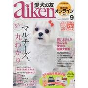 愛犬の友 2014年 09月号 [雑誌]