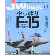 J Wings (ジェイウイング) 2014年 10月号 [雑誌]