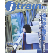 j train (ジェイトレイン) 2014年 10月号 [雑誌]