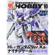 電撃 HOBBY MAGAZINE (ホビーマガジン) 2014年 10月号 [雑誌]