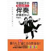 平田紀子のもっと嬉しい伴奏が弾きたい―歌謡史資料集&全曲伴奏譜 [単行本]