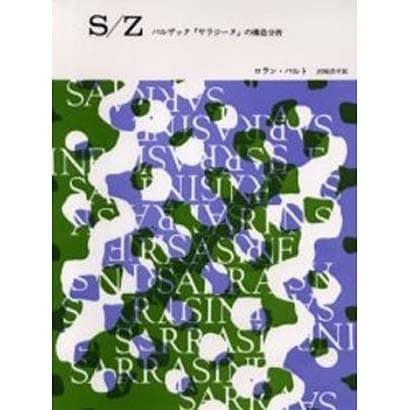 S/Z-バルザックサラジーヌの構造分析 [単行本]