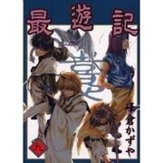 最遊記 9(ガンガンファンタジーコミックス) [コミック]