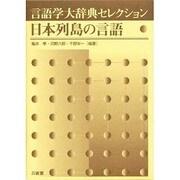 言語学大辞典セレクション 日本列島の言語 [事典辞典]