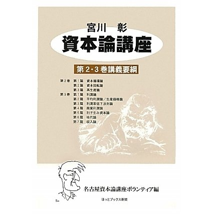 資本論講座 第2.3巻講義要綱 新装版 [単行本]