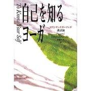 自己を知るヨーガ―スワミ・サッチダーナンダ講話録 [単行本]