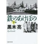 鉄のあけぼの〈下〉(日経文芸文庫) [文庫]