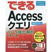 できるAccessクエリ-データ抽出・解析に役立つ本 2013/2010/2007対応 [単行本]