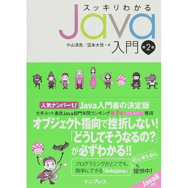 スッキリわかるJava入門 第2版 [単行本]