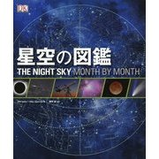 星空の図鑑―THE NIGHT SKY MONTH BY MONTH [単行本]