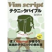 Vim scriptテクニックバイブル―Vim使いの魔法の杖 Vim7.4対応! [単行本]