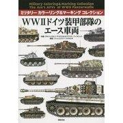 WW2ドイツ装甲部隊のエース車両―ミリタリーカラーリング&マーキングコレクション [単行本]