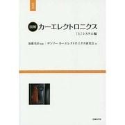 図解 カーエレクトロニクス〈上〉システム編 増補版 (日経Automotive Technologyの本) [単行本]