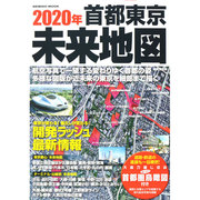 2020年 首都東京未来地図 SEIBIDO MOOK [ムックその他]