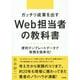 ガッチリ成果を出すWeb担当者の教科書―便利テンプレートデータで実務を効率化! [単行本]