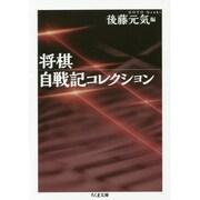 将棋 自戦記コレクション(ちくま文庫) [文庫]