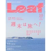 Leaf (リーフ) 2014年 10月号 [雑誌]