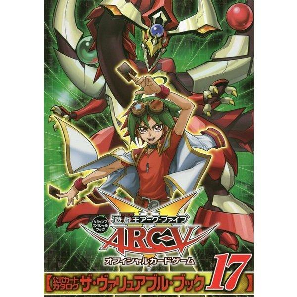 遊戯王ARC-Vオフィシャルカードゲーム公式カードカタログ ザ・ヴァリュアブル・ブック 17 [コミック]