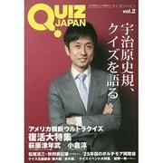 QUIZ JAPAN vol.2 [単行本]