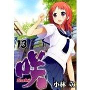 咲-Saki 13(ヤングガンガンコミックス) [コミック]