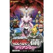 破壊の繭とディアンシー―Pokemon the movie XY(小学館ジュニア文庫) [新書]