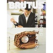 BRUTUS (ブルータス) 2014年 9/1号 [雑誌]