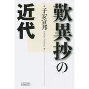 歎異抄の近代 [単行本]