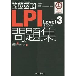 LPI問題集Level3-300対応(ITプロ/ITエンジニアのための徹底攻略) [単行本]